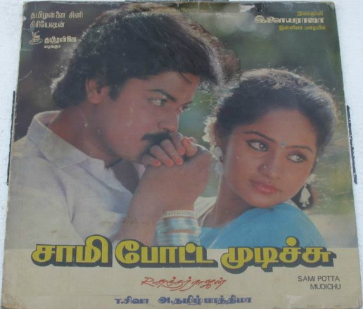 """Vinyl (""""LP"""" record) covers speak about IR (Pictures & Details) - Thamizh - Page 17 Sami_p10"""