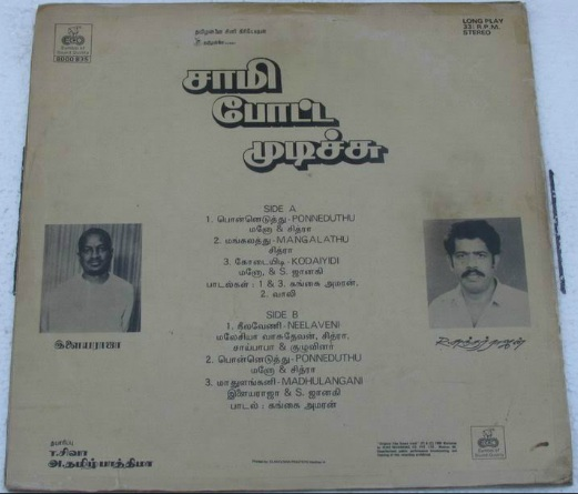 """Vinyl (""""LP"""" record) covers speak about IR (Pictures & Details) - Thamizh - Page 17 Sami_p11"""