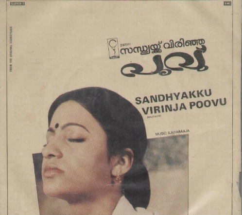 """Learn to READ Malayalam - using vinyl (""""LP"""" record) covers and such movie-based resources - Page 8 Sandhy10"""