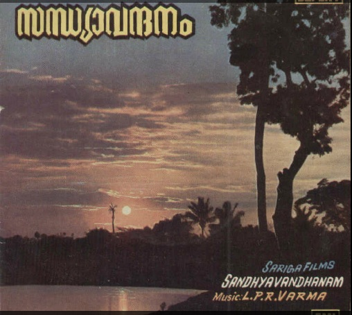 "Learn to READ Malayalam - using vinyl (""LP"" record) covers and such movie-based resources - Page 10 Sandhy12"