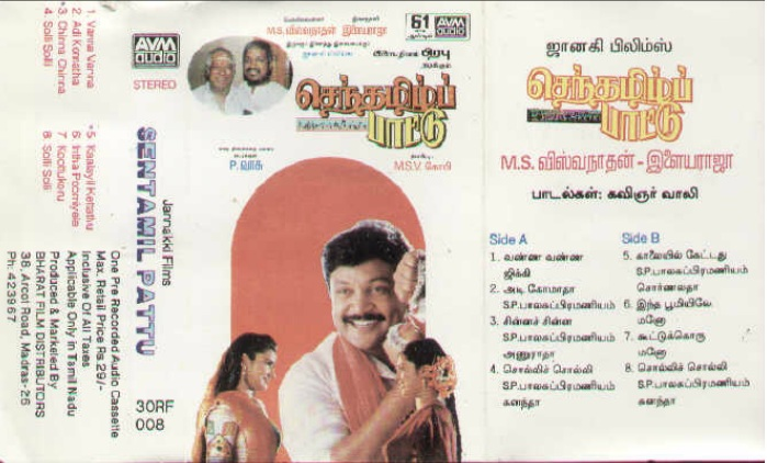 """Vinyl (""""LP"""" record) covers speak about IR (Pictures & Details) - Thamizh - Page 18 Sentha10"""