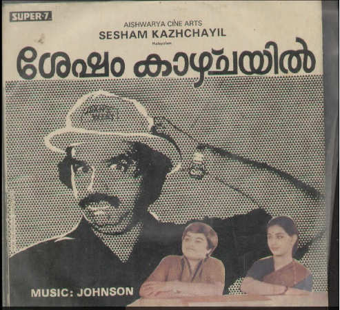 """Learn to READ Malayalam - using vinyl (""""LP"""" record) covers and such movie-based resources - Page 8 Sesham10"""