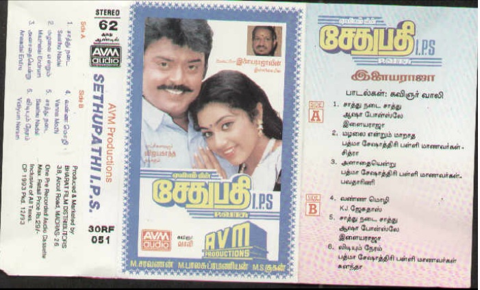 """Vinyl (""""LP"""" record) covers speak about IR (Pictures & Details) - Thamizh - Page 21 Sethup10"""
