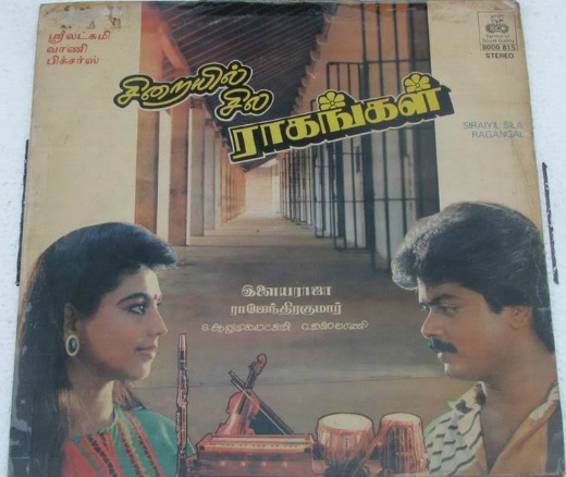 """Vinyl (""""LP"""" record) covers speak about IR (Pictures & Details) - Thamizh - Page 16 Siraiy10"""
