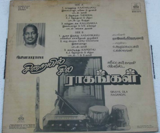 """Vinyl (""""LP"""" record) covers speak about IR (Pictures & Details) - Thamizh - Page 16 Siraiy11"""
