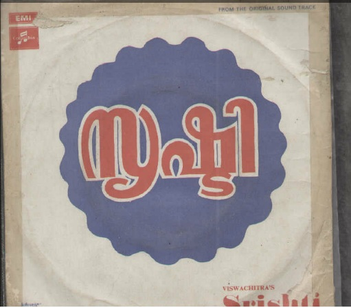 "Learn to READ Malayalam - using vinyl (""LP"" record) covers and such movie-based resources - Page 10 Srisht10"