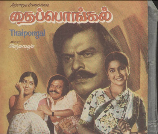 """Vinyl (""""LP"""" record) covers speak about IR (Pictures & Details) - Thamizh - Page 4 Thaipo10"""