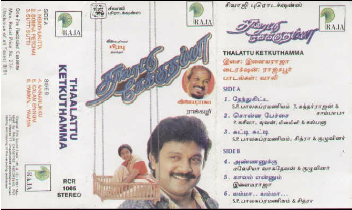 """Vinyl (""""LP"""" record) covers speak about IR (Pictures & Details) - Thamizh - Page 17 Thalat10"""