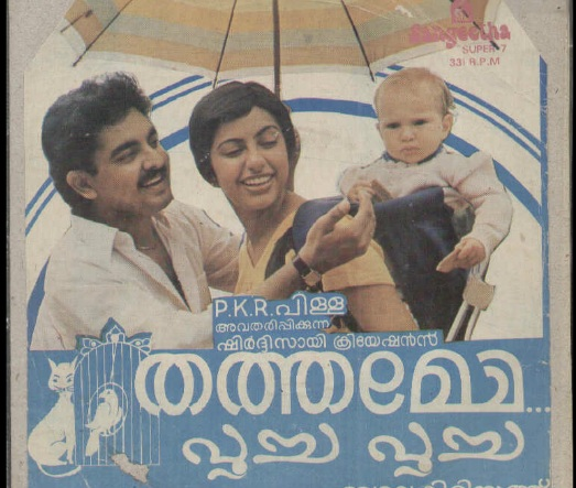"Learn to READ Malayalam - using vinyl (""LP"" record) covers and such movie-based resources - Page 7 Thatht10"