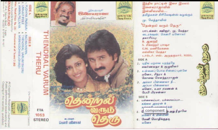 """Vinyl (""""LP"""" record) covers speak about IR (Pictures & Details) - Thamizh - Page 21 Thenra10"""