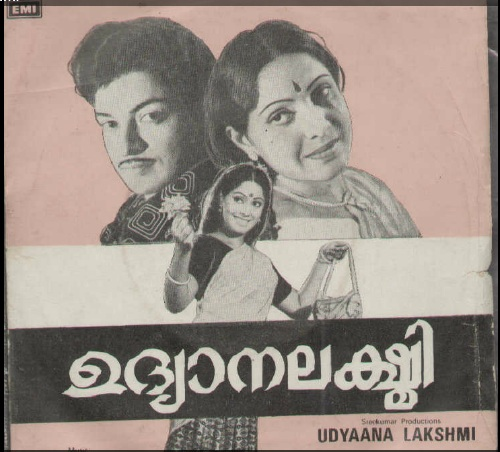 "Learn to READ Malayalam - using vinyl (""LP"" record) covers and such movie-based resources - Page 9 Udhyan10"
