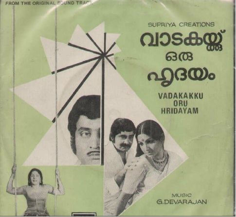 "Learn to READ Malayalam - using vinyl (""LP"" record) covers and such movie-based resources - Page 10 Vadaka10"