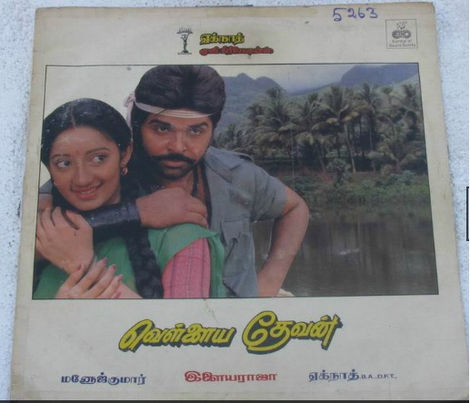 """Vinyl (""""LP"""" record) covers speak about IR (Pictures & Details) - Thamizh - Page 16 Vellai10"""