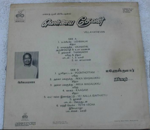 """Vinyl (""""LP"""" record) covers speak about IR (Pictures & Details) - Thamizh - Page 16 Vellai11"""