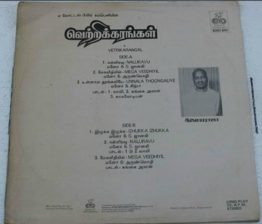 """Vinyl (""""LP"""" record) covers speak about IR (Pictures & Details) - Thamizh - Page 17 Vetrik11"""