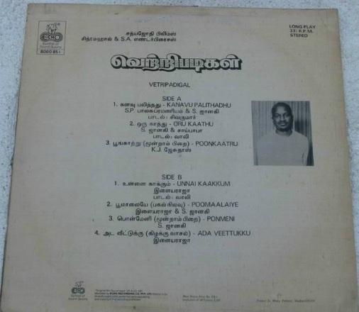 "Vinyl (""LP"" record) covers speak about IR (Pictures & Details) - Thamizh - Page 17 Vetrip11"