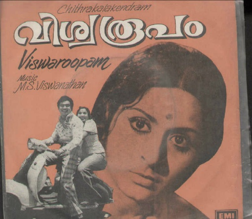 """Learn to READ Malayalam - using vinyl (""""LP"""" record) covers and such movie-based resources - Page 8 Viswar10"""