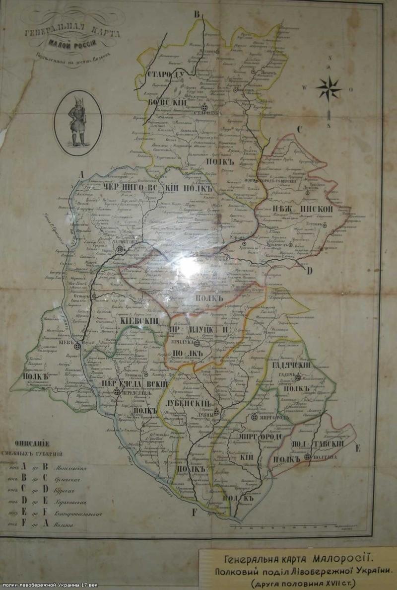 Карты планы и схемы Черниговской губернии A4ab0b10