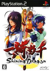 [PS2 Classics] Ikki Tousen - Shining Dragon It-sd10