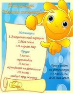 Мисс Спасска - 2013 - Страница 3 Image210