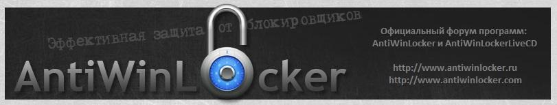 AntiWinLocker - удаление винлокеров и защита