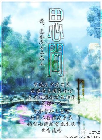 【剑三·羽毛】思间 ft.慕麦麦 6cb6ca10
