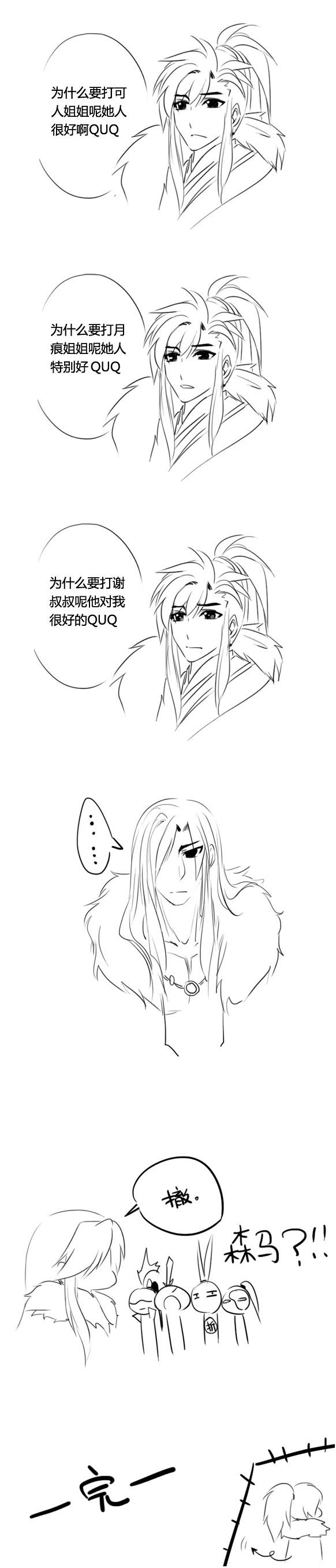 【漫】【授权转载】毛毛你的狐狸尾巴露出来了!by獒索 6fb57510