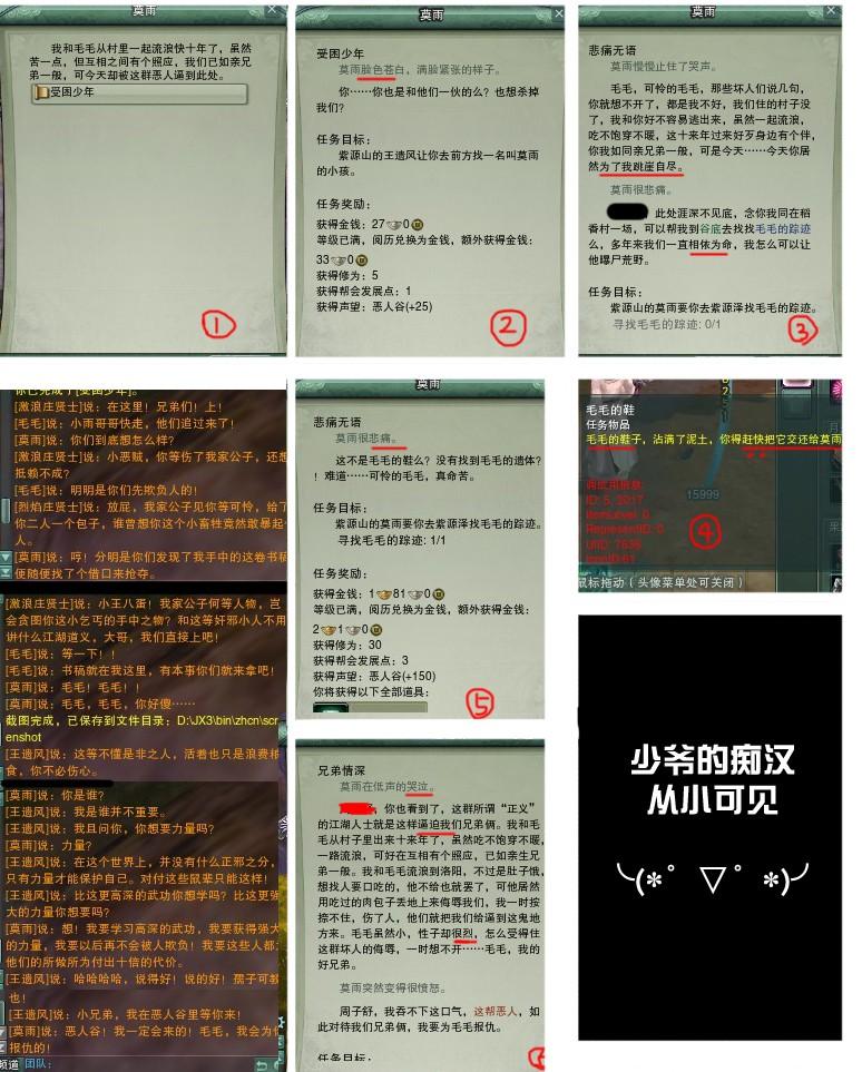 【剧情党】枫华谷跳崖任务全TOT Aoae-114