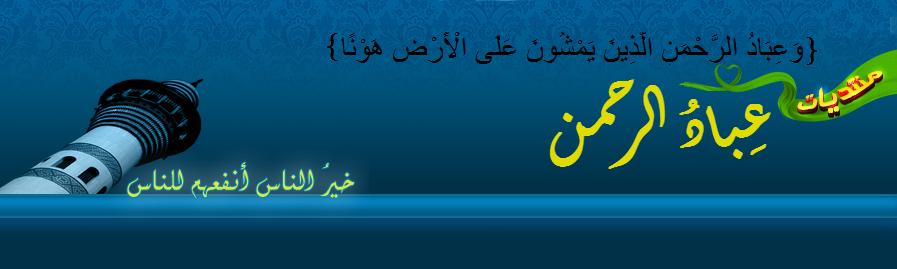 منتدى عباد الرحمن الإسلامي الاجتماعي
