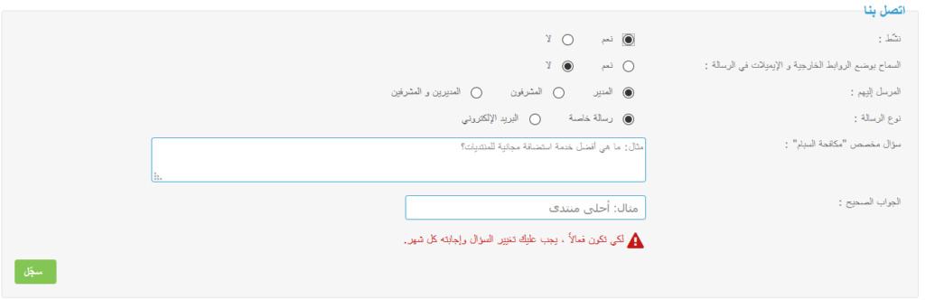 """جديد: إضافة سؤال مخصص لحجب الرسائل العشوائية """"السبام""""  210"""