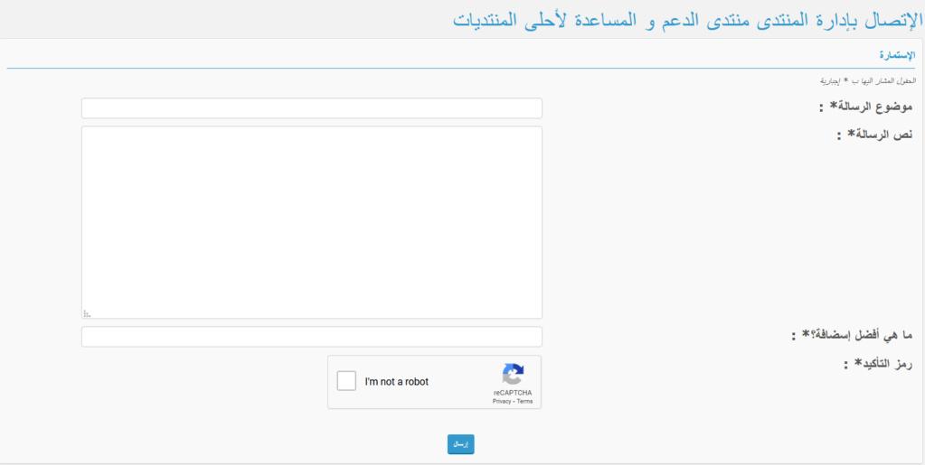 """جديد: إضافة سؤال مخصص لحجب الرسائل العشوائية """"السبام""""  310"""