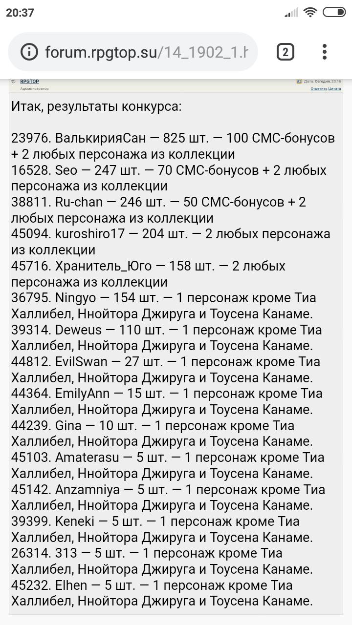 """Акция """"ТопоТык - Сталь и почет"""" - Страница 4 Screen11"""