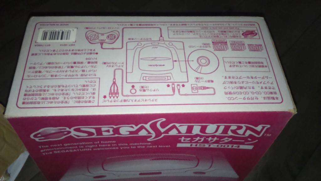 ech inserts boite console saturn 2 jap , notice sega nin sony xcrote livre de préco ect du cancre  Dsc_1857