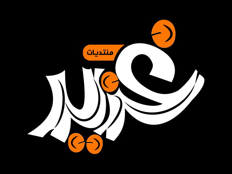 طلب اخر من المبدع احمد 123