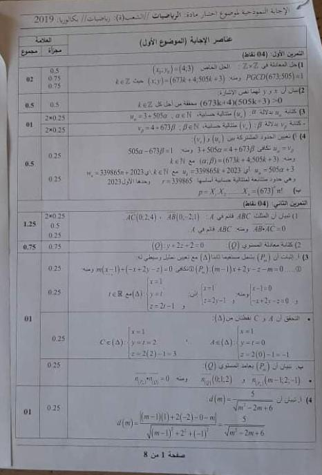 تصحيح نموذجي بكالوريا 2019 رياضيات شعبة رياضيات الموضوع 1 0110