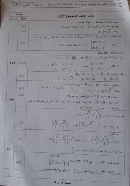 تصحيح نموذجي بكالوريا 2019 رياضيات شعبة رياضيات الموضوع 1 0210