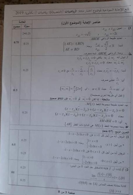 تصحيح نموذجي بكالوريا 2019 رياضيات شعبة رياضيات الموضوع 1 0310