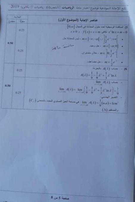 تصحيح نموذجي بكالوريا 2019 رياضيات شعبة رياضيات الموضوع 1 0510
