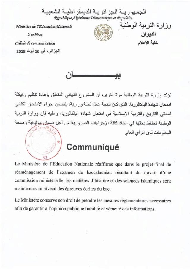 التربية الاسلامية و التاريخ لن يحذفا من بكالوريا 2019 - وزارة التربية تنفي الاشاعة 39535710