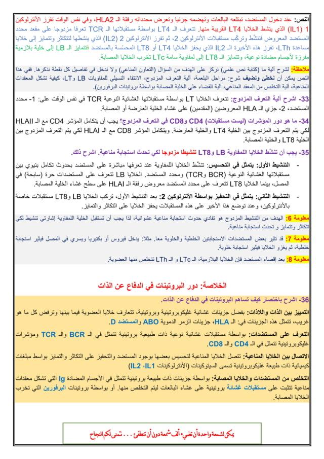 أكثر الاسئلة  المتكررة في وحدة المناعة (الدفاع عن الذات) في البكالوريا  - علوم الطبيعة و الحياة - أفضل ملخص - 3 ثانوي 3AS BAC Odros_13