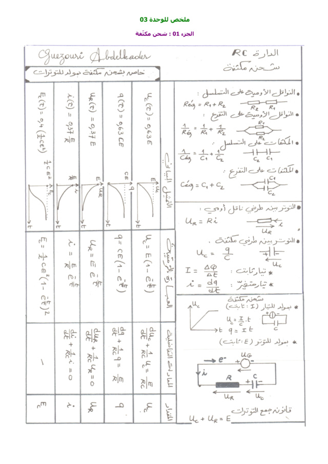 دراسة الظواهر الكهربائية - الوحدة 03 في الفيزياء - 3 ثانوي رياضي، تقني رياضي، علوم تجريبية BAC 3AS Resu3-10