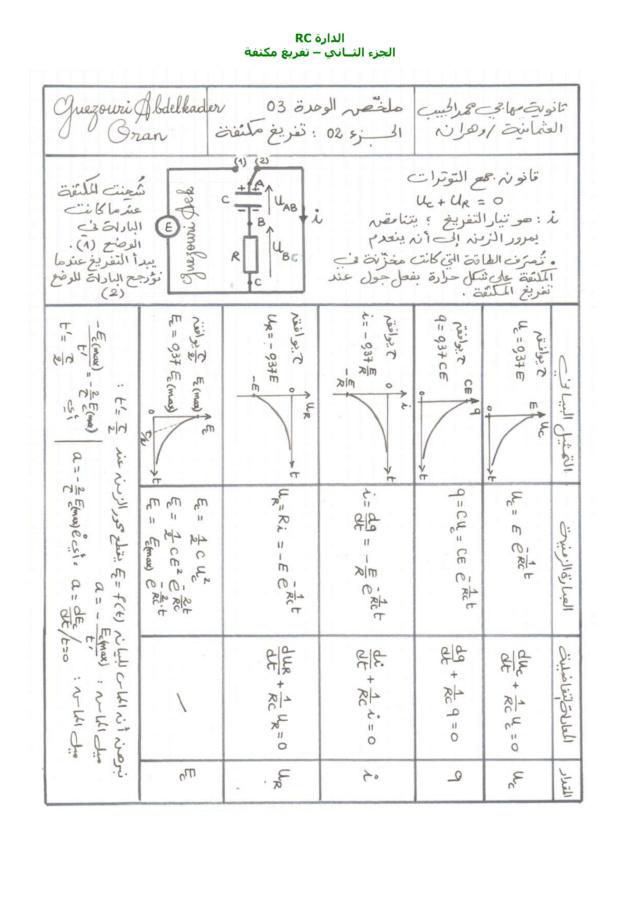 دراسة الظواهر الكهربائية - الوحدة 03 في الفيزياء - 3 ثانوي رياضي، تقني رياضي، علوم تجريبية BAC 3AS Resu3-12