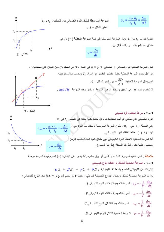 تطور كمية مادة المتفاعلات والنواتج خلال تحوّل كيميائي في محلول مائي -الوحدة 01 في الفيزياء - 3 ثانوي رياضي، تقني رياضي، علوم تجريبية BAC 3AS U1b-0810