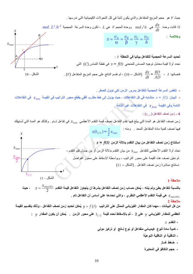 تطور كمية مادة المتفاعلات والنواتج خلال تحوّل كيميائي في محلول مائي -الوحدة 01 في الفيزياء - 3 ثانوي رياضي، تقني رياضي، علوم تجريبية BAC 3AS U1b-1010