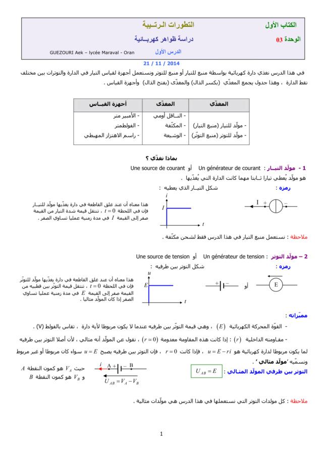 دراسة الظواهر الكهربائية - الوحدة 03 في الفيزياء - 3 ثانوي رياضي، تقني رياضي، علوم تجريبية BAC 3AS U3a-110