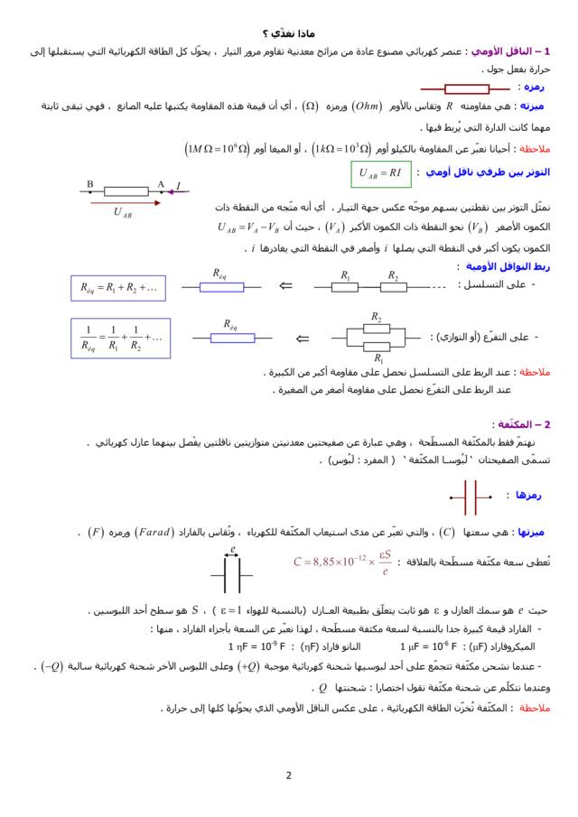 دراسة الظواهر الكهربائية - الوحدة 03 في الفيزياء - 3 ثانوي رياضي، تقني رياضي، علوم تجريبية BAC 3AS U3a-210