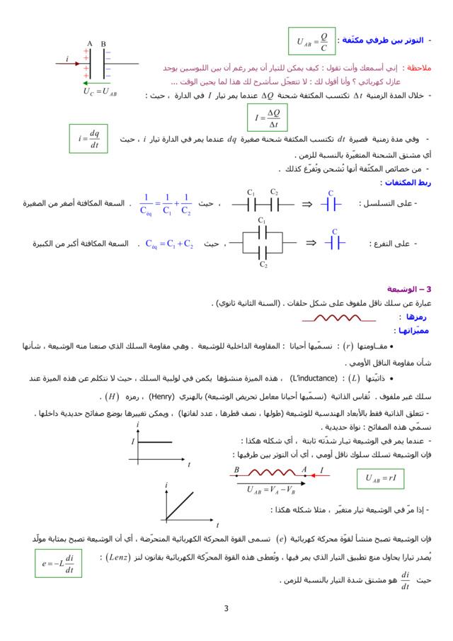 دراسة الظواهر الكهربائية - الوحدة 03 في الفيزياء - 3 ثانوي رياضي، تقني رياضي، علوم تجريبية BAC 3AS U3a-310