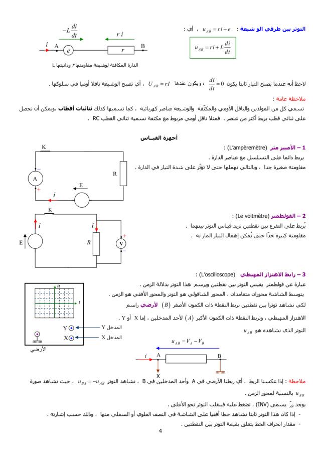 دراسة الظواهر الكهربائية - الوحدة 03 في الفيزياء - 3 ثانوي رياضي، تقني رياضي، علوم تجريبية BAC 3AS U3a-410