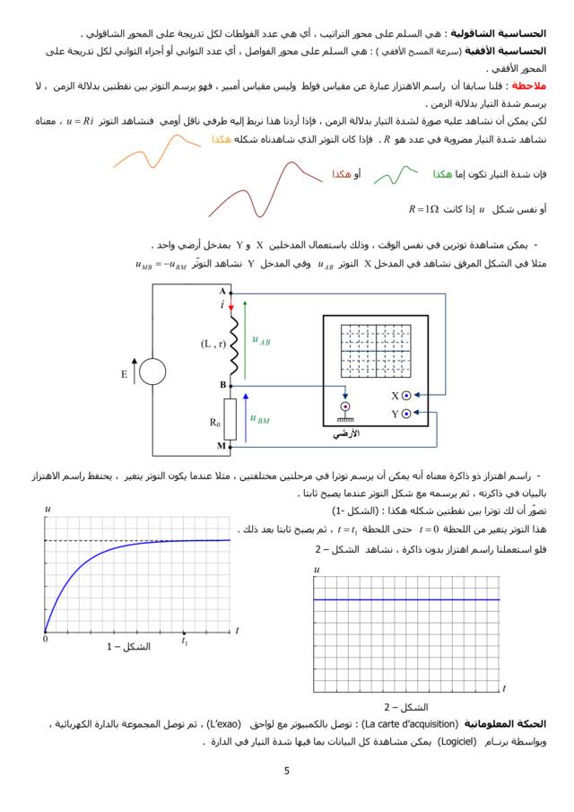 دراسة الظواهر الكهربائية - الوحدة 03 في الفيزياء - 3 ثانوي رياضي، تقني رياضي، علوم تجريبية BAC 3AS U3a-510