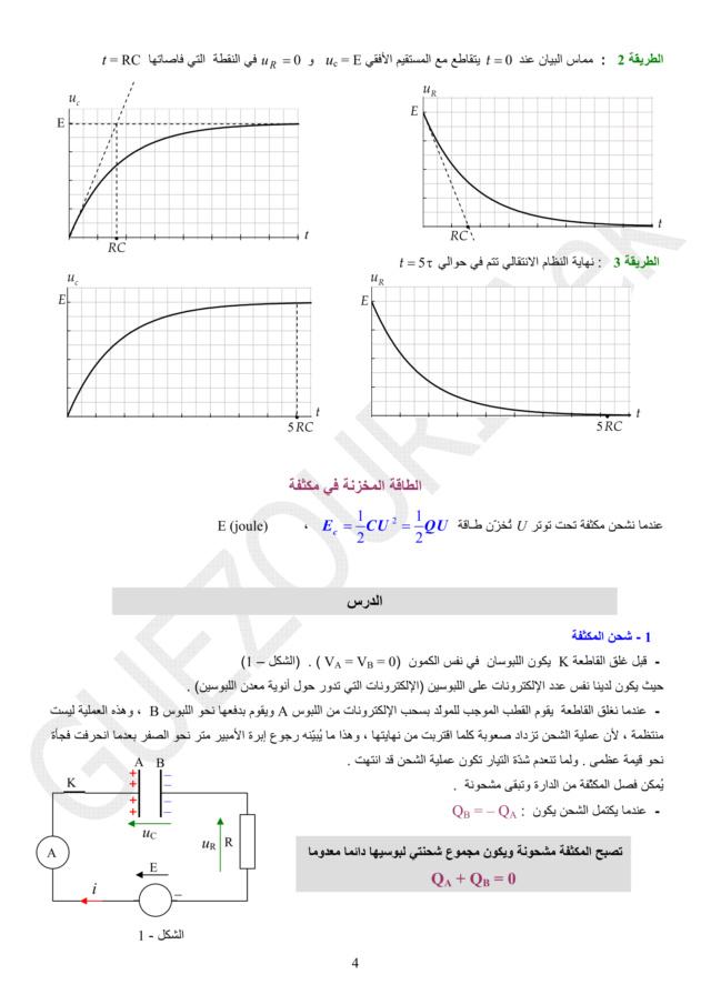 دراسة الظواهر الكهربائية - الوحدة 03 في الفيزياء - 3 ثانوي رياضي، تقني رياضي، علوم تجريبية BAC 3AS U3b-0410